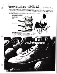 Advertisement for Wimbledon tennis shoes