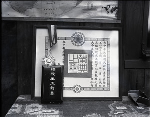Dorothy Canfield Fisher: interior of home showing award from Madame Chiang Kai Shek