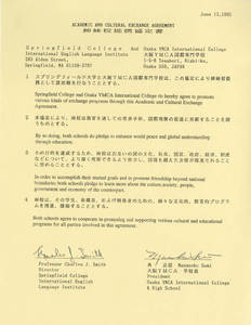 Academic and cultural exchange agreement (1995)