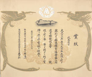 Award certificate for the 6th Far East Olympic meeting (1920)