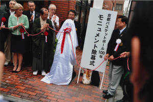 Unveiling of monument commemorating the 100th anniversary of Basketball in Japan (2014)