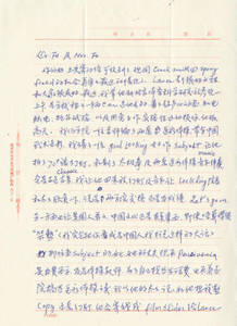 Letter from Xian Hanzhao to Frank Fu (October 8, 1982)