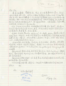 Letter from Xian Hanzhao to Frank Fu (July 7, 1982)