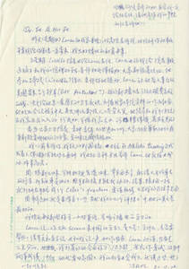 Letter from Xian Hanzhao to Frank Fu (November 22, 1982)