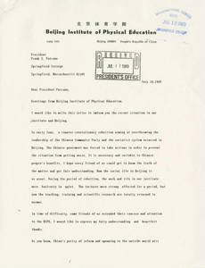 Letter from Dr. Yang Fu-lu to Dr. Frank S. Falcone (July 10, 1989)