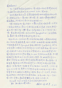 Letter from Ma Qiwei to Ma Ning, ca. 1983