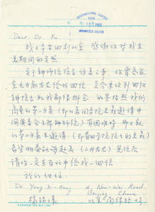 Letter from Yang Xirang to Dr. Frank Fu (Ocotber 20, 1982)