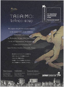 Tabaimo : teleco-soup : we request the pleasure of your company... : invitation