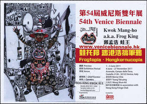 Artist from Hong Kong : Frogtopia hongkornucopia : invitation