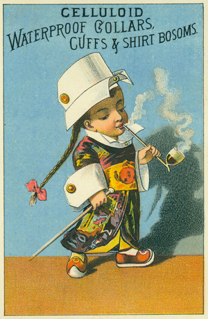 Trade card for celluloid collars and cuffs featuring a boy smoking a pipe