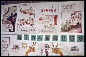 Chiting Co. fertilizer factory or oil processing plant: political poster mounted on factory wall