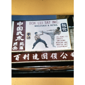 Advertisement for Bok Lei Tat Inc., wholesale and retail martial arts equipment