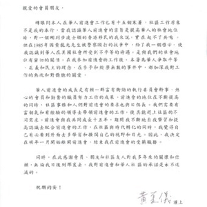 Administrative correspondence in Chinese