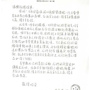 Invitation and related correspondence regarding a buffet reception welcoming Tang Xing Bo, Consul General, on September 19, 1986, an event co-sponsored by the Chinese Progressive Association