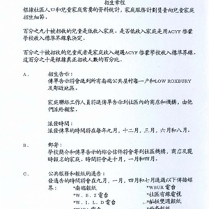 Document in Chinese relating to the Chinese Church Head Start Program