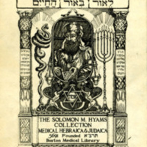 Bookplate of the Solomon M. Hyams Collection of Medical Hebraica and Judaica