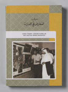 1980-today : exhibitions in the United Arab Emirates