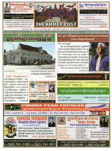 The Khmer Post, Volume 1, Issue 2, October 16th-31st, 2007