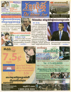 The Khmer Post, Issue 32, 13th-26th March, 2009