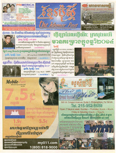 The Khmer Post, Issue 33, 27th March-12th April, 2009