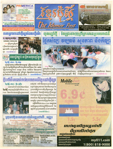 The Khmer Post, Issue 34, 12th April-27th May, 2009