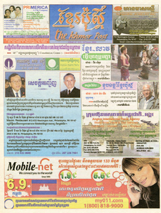 The Khmer Post, Issue 37, 1st-15th June, 2009