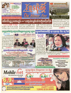 The Khmer Post, Issue 39, 8th-22th July, 2009