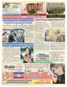 The Khmer Post, Issue 40, July 24th-August 6th, 2009