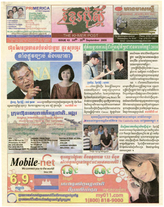 The Khmer Post, Issue 43, 4th-25th September, 2009
