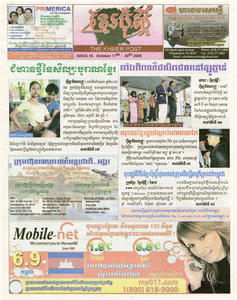The Khmer Post, Issue 45, October 17th-30th, 2009