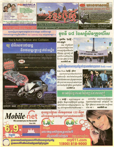 The Khmer Post, Issue 46, October 30th-November 12th, 2009