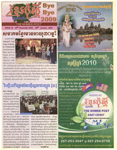 The Khmer Post, Issue 50, 24th December, 2009- 9th January 2010