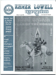 Cambodian Mutual Assistance Association of Greater Lowell, Inc. Publications, 1997-2007