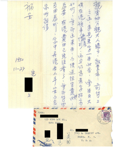 Letter from a son in China to his father in the U.S. asking for instructions related to his immigration case. Also includes an English translation.