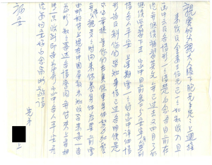 Letter from a son in China to his father and brother in the U.S. related to his immigration case. Also includes an English translation.