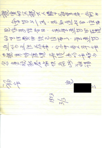 Letter from a son in China to his father in the U.S. regarding his immigration case and asking for increased financial assistance. Also includes an English translation.