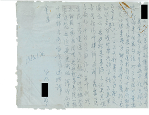 Two letters from a man in China to his grandfather and uncle regarding his home situation and asking for increased financial assistance. Also includes an English translation.