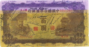Chinese dollar bill signed by entire outfit stationed in China