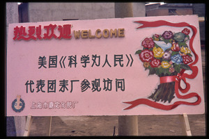 Chiting Co. fertilizer factory: welcome sign