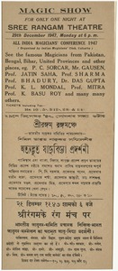 Magic show for only one night at Sree Rangam Theatre, 29th December 1947, Monday at 6 p. m.